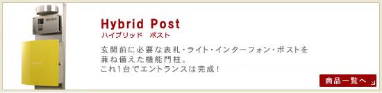 Hybrid Post 【ハイブリッドポスト】(機能門柱)