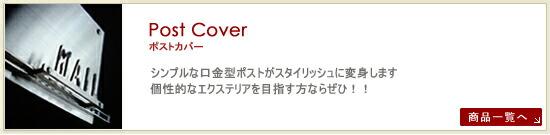 Post Cover【ポストカバー】