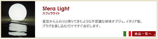 Sfera Light�����ե��顦�饤�ȡʥ����ꥢ���饤���դ����֥�����