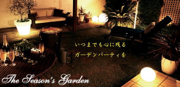 ガーデンパーティー