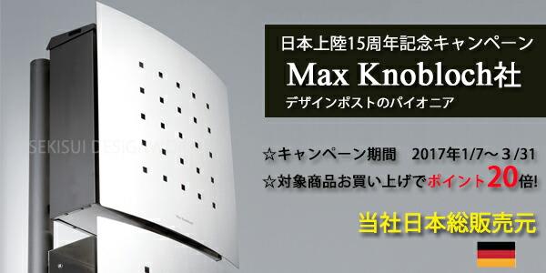 Max Knobloch【マックスノブロック】キャンペーン