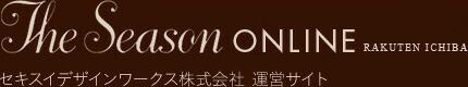セキスイデザインワークス株式会社 運営サイト The Season ONLINE