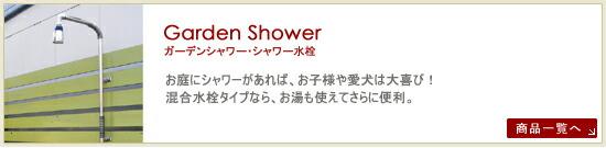 ガーデンシャワー・シャワー水栓