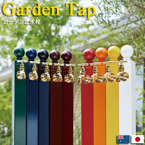 【Garden Tap】ガーデンタップ(立水栓)2口蛇口・ボールタイプ