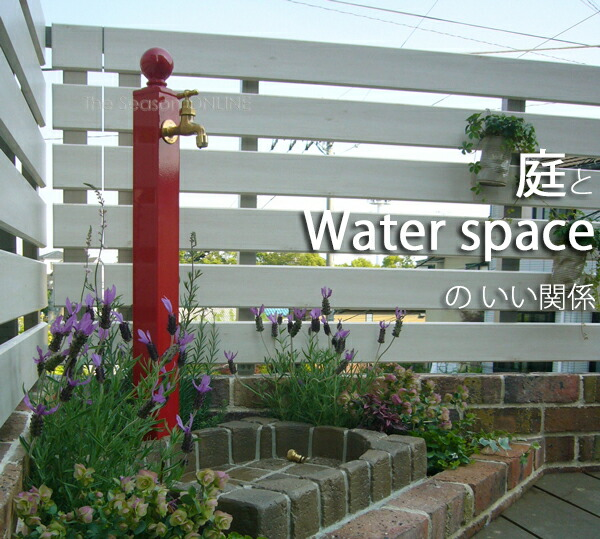 ガーデンタップ(立水栓)