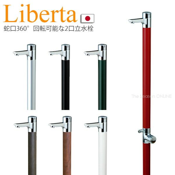 【立水栓】リベルタ