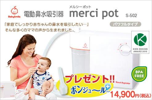 電動鼻水吸引器 メルシーポット S-502