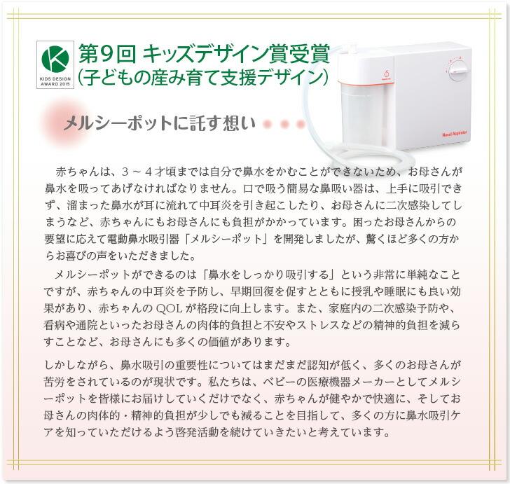 キッズデザイン賞