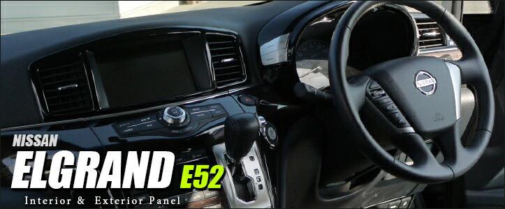エルグランドE52