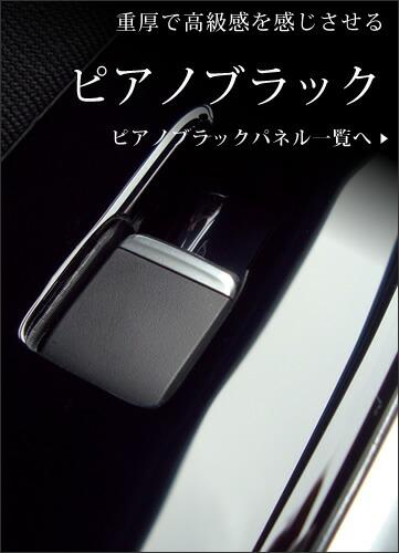 重厚で高級感を感じさせるピアノブラック。ピアノブラックパネル一覧へ