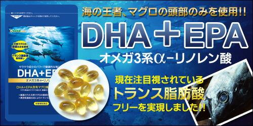 【お値段そのまま増量】 〓★DHA+EPA オメガ3系α-リノレン酸★〓 《約6ヵ月分》 ■メール便送料無料 1粒300mgあたりDHA30%(90mg)、EPA7%(21mg)トランス脂肪酸0mg/サプリ/DHA EPA/dha サプリメント/モンドセレクション金賞受賞
