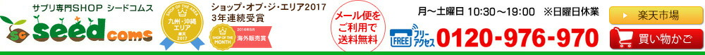 シードコムス メール便ご利用で店内全品「送料無料」宣言!