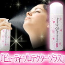 Just to spray just 3 seconds! Make 12-hour keep ♪ beauty Protector Plus, [0922PUP2]
