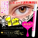 It is FUTAE M & N (フタエエムアンドエヌ) double eyelid eye liquid cosmetics ф for by review entry