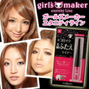 Introduces the girls making eternity lines (crease liner) Terre East 'women's BRO! Popteen charisma model is her favorite! Big eyes and bright double even easier! Ф