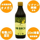 Flax seed oil 340 ml quantity & price price freeze! Same day shipping! Flax flaxoil new science companies made sugita Kaoru's also beloved ♪ fiber content! Ease intakes of fatty acids (essential fatty acids) tend to lack! Ф