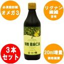 You get 3 pieces set increase! Price freeze! 340 ml's favorite ♪ fiber content! Fatty acids (essential fatty acids) ф