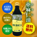 Flax seed oil 340 ml quantity & price price freeze! Same day shipping! Flax oil flaxoil new science companies-Lignan fiber content! Ease intakes of Omega-3 fatty acids (essential fatty acids) tend to lack! Ф