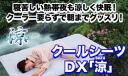 """Cool sites DX """"Suzumiya (SUZU) for futon single"""