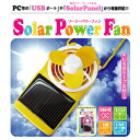 From solar with the introduction of USB cable and USB charging on mezamashi TV! Battery-free eco-can portable fan! Will be shipping * at the end of July