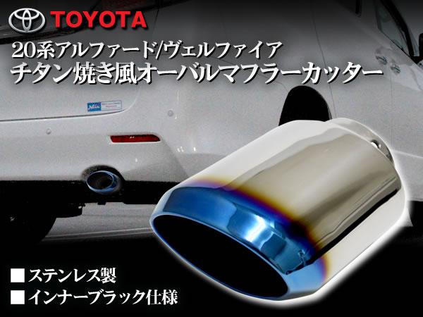 20系アルファード/ヴェルファイア対応チタン焼き風オーバルステンマフラーカッターインナーブラック