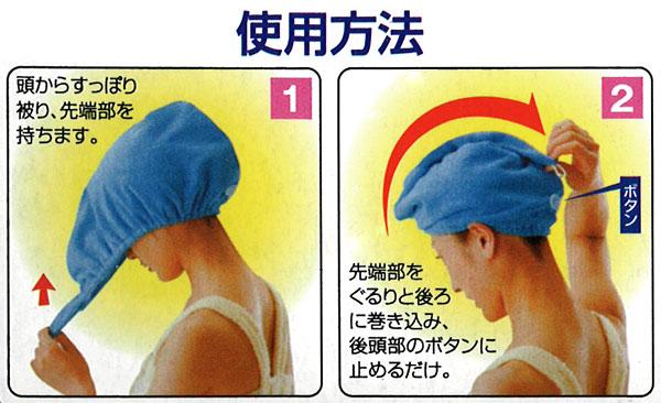 浴巾包头发步骤图