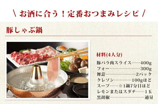 請福のお酒に合おおつまみレシピ!