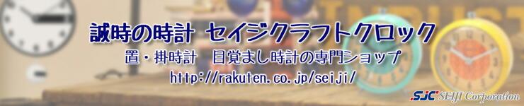 誠時の時計セイジクラフトクロック:時計とインテリアグッズの専門店
