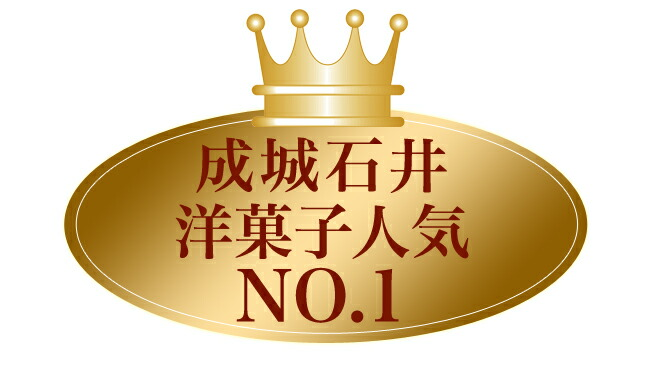 洋菓子人気NO1