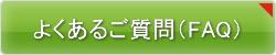 �褯���뤴�� ���FAQ)