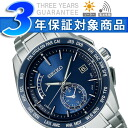 Seiko brightz mens watch solar radio world time conf TeX titanium SAGA177