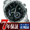 Seiko brightz mens watch solar radio world time conf TeX titanium SAGA179