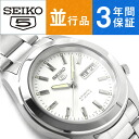 Seiko 5 automatic self-winding mechanical mens watch-White Dial-silver stainless steel belt SNKM61K1