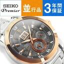 Seiko SEIKO men's watch SNP114P1