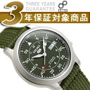 Seiko 5 mens military automatic winding watch khaki green mesh-belt SNK805K2