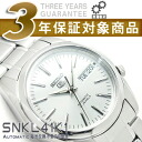 Seiko 5 mens Automatic Watch Silver Dial stainless steel シルバーコンビ belt SNKL41K1