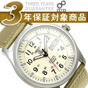 Seiko 5 men's automatic self-winding watch Matt silver case beige dial beige mesh belt SNZG07K1