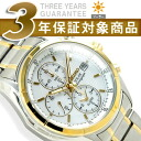 Seiko chronograph mens watch White Dial gold duo stainless steel belt SSC002P1