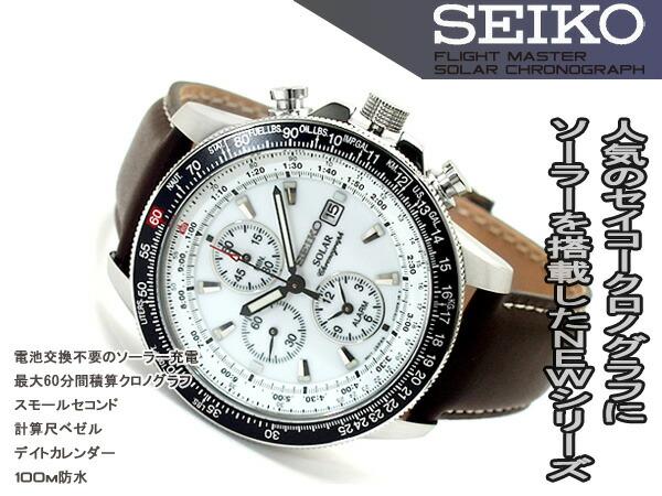 Seiko Solar Chronograph White Dial : 単位換算 計算 : すべての講義