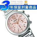 Seiko Rukia ladies solar Chronograph Watch pink SSVS015