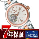 SEIKO Lucia self-winding watch rolling by hand Lady's watch SSVM004 upup7 belonging to