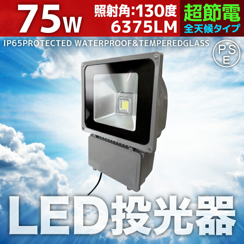10w投光器