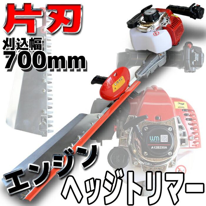 エンジン ヘッジトリマー