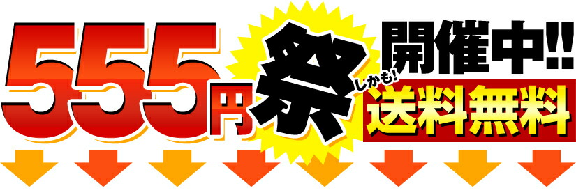 555円祭開催中!