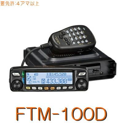 デジタルアマチュア無線FTM-100D