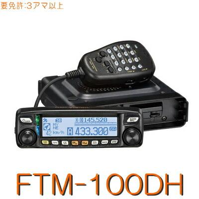 デジタルアマチュア無線FTM-100DH