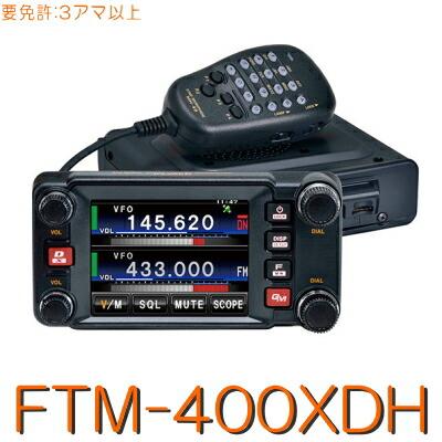 デジタルアマチュア無線FTM-400DH
