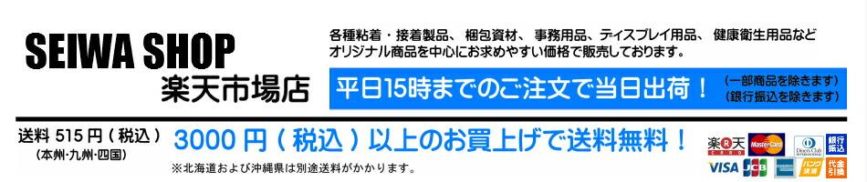 清和shop楽天市場店:文具、ディスプレイ用品、健康用品など確かな物をロープライスでご提供。