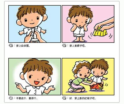 【送料無料】 (しちだ) ゆきおの一日 中国語版 七田式教材 (北京語) ポイント5倍
