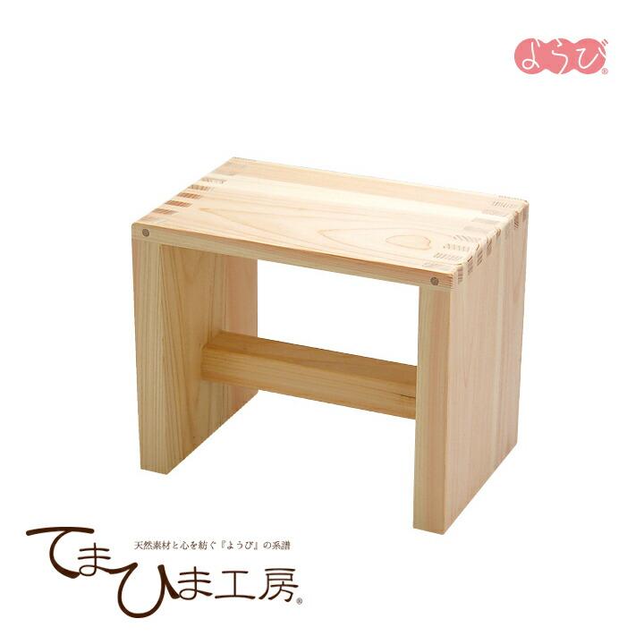 ひのき湯浴の椅子